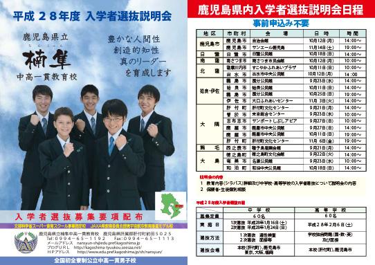 県内の学校説明会