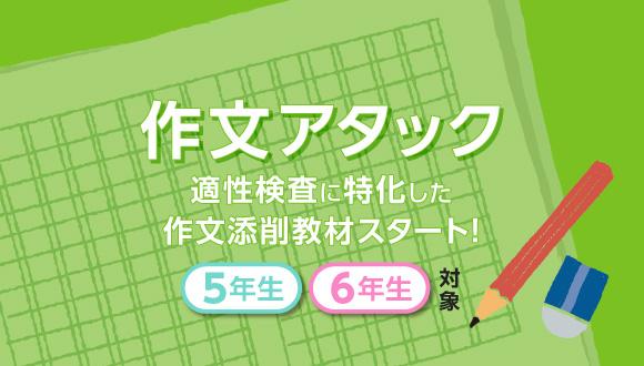 sakubun_580x330